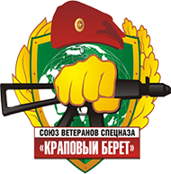 Союз Ветеранов Спецназа